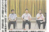 常盤堂が神戸新聞に掲載されました。
