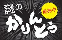 新商品のご案内(1/17)