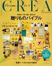 「CREA1月号」掲載